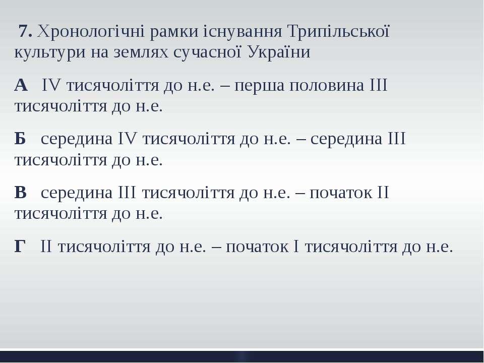 7. Хронологічні рамки існування Трипільської культури на землях сучасної Укр...