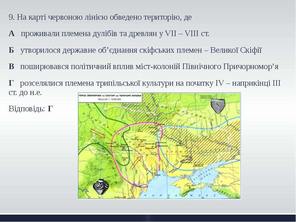 9. На карті червоною лінією обведено територію, де А проживали племена дулібі...