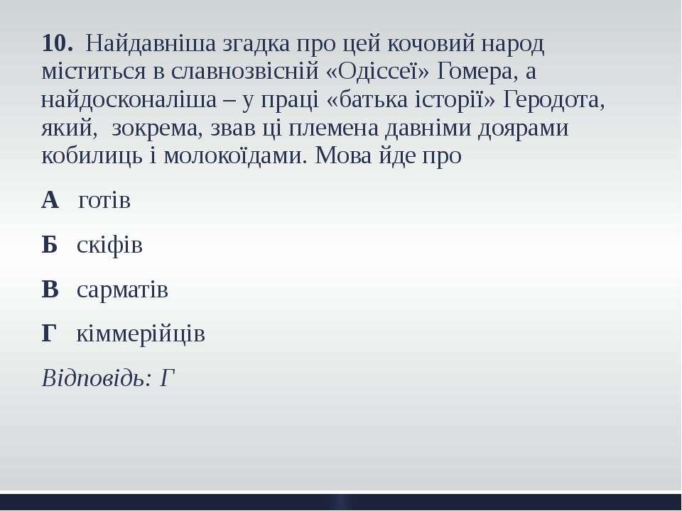 10. Найдавніша згадка про цей кочовий народ міститься в славнозвісній «Одіссе...