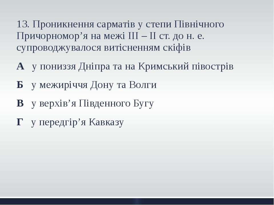 13. Проникнення сарматів у степи Північного Причорномор'я на межі III – ІІ ст...