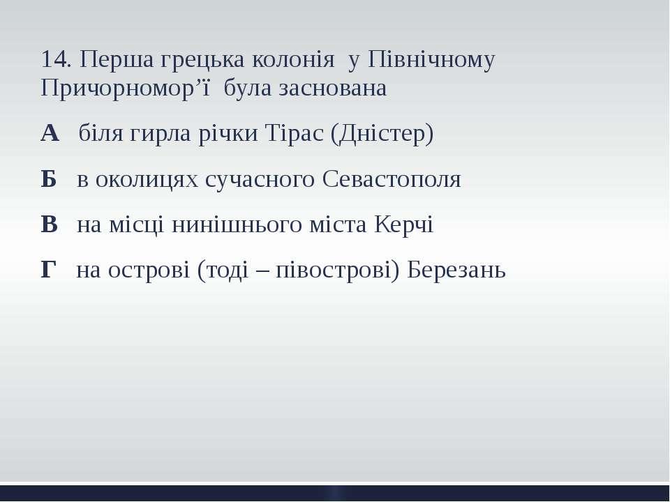 14. Перша грецька колонія у Північному Причорномор'ї була заснована А біля ги...