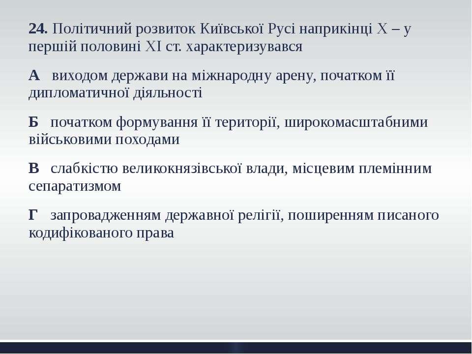 24. Політичний розвиток Київської Русі наприкінці Х – у першій половині ХІ ст...