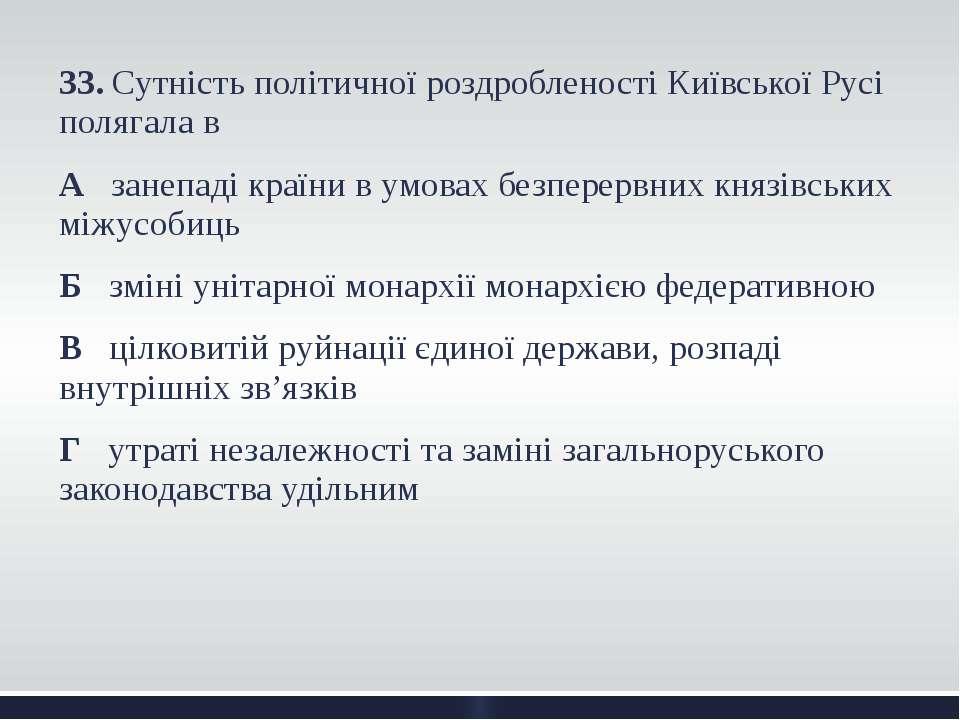 33. Сутність політичної роздробленості Київської Русі полягала в А занепаді к...