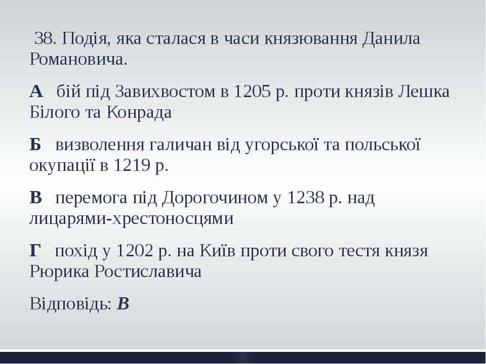38. Подія, яка сталася в часи князювання Данила Романовича. А бій під Завихво...