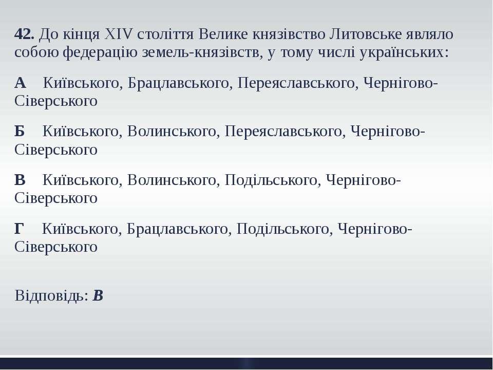 42. До кінця XIV століття Велике князівство Литовське являло собою федерацію ...