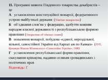 11. Програмні вимоги Південного товариства декабристів – це А установлення ко...