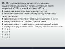 13. Що з указаного нижче характеризує становище західноукраїнських земель у с...