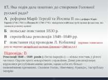 17. Яка подія дала поштовх до створення Головної руської ради? А реформи Марі...