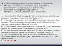 46. Установіть відповідність між назвами документів та їхнім змістом. 1 «Мані...