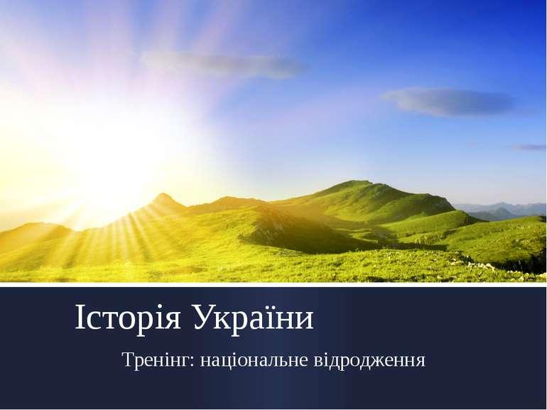 Історія України Тренінг: національне відродження