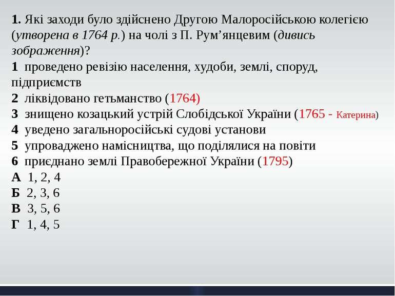 1. Які заходи було здійснено Другою Малоросійською колегією (утворена в 1764 ...