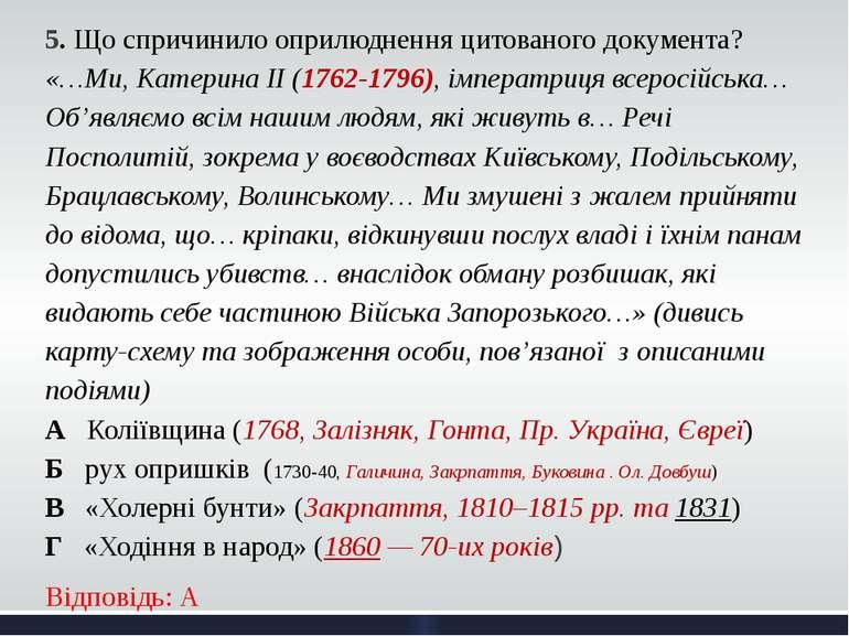 5. Що спричинило оприлюднення цитованого документа? «…Ми, Катерина II (1762-1...