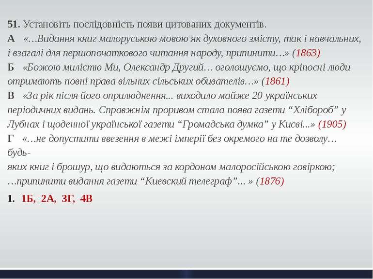 51. Установіть послідовність появи цитованих документів. А «…Видання книг мал...