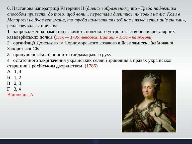 6. Настанова імператриці Катерини ІІ (дивись зображення), що «Треба найлегшим...