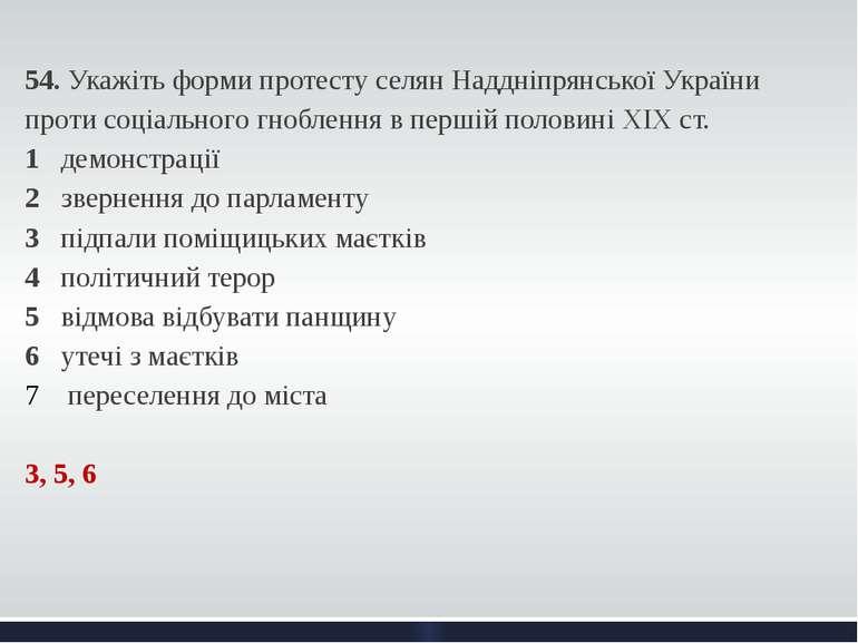 54. Укажіть форми протесту селян Наддніпрянської України проти соціального гн...