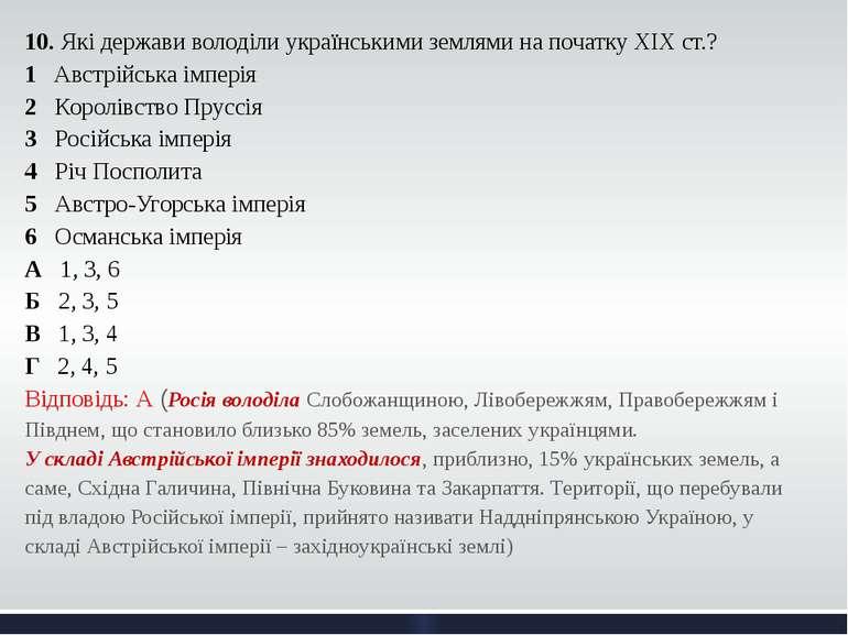 10. Які держави володіли українськими землями на початку ХІХ ст.? 1 Австрійсь...