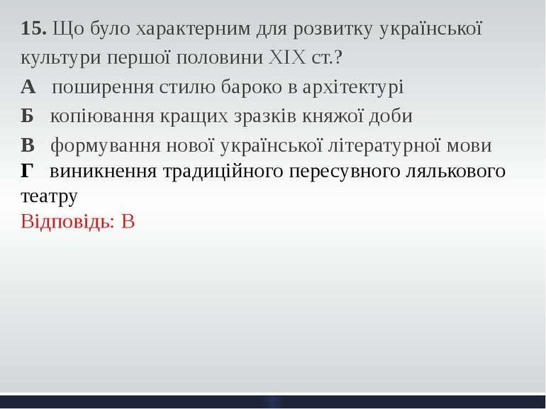 15. Що було характерним для розвитку української культури першої половини ХІХ...