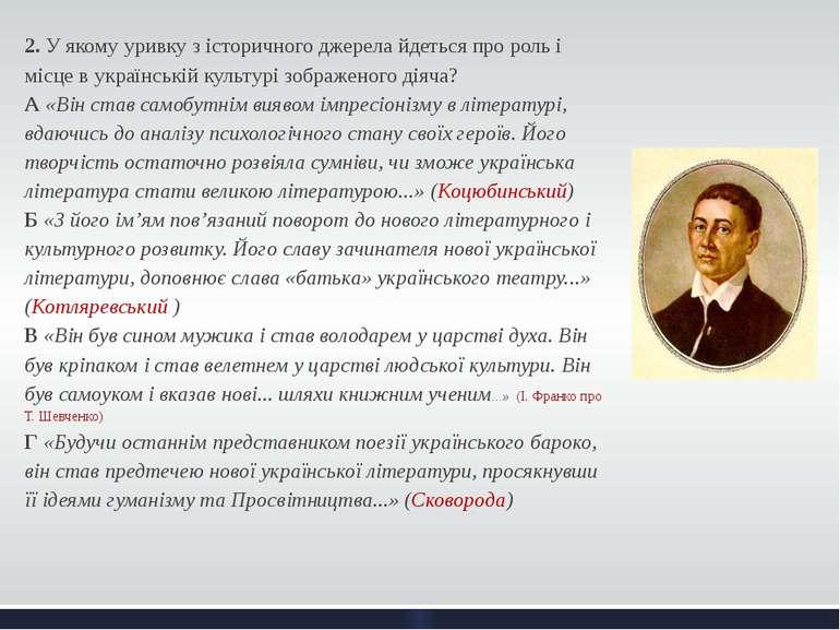 2. У якому уривку з історичного джерела йдеться про роль і місце в українські...