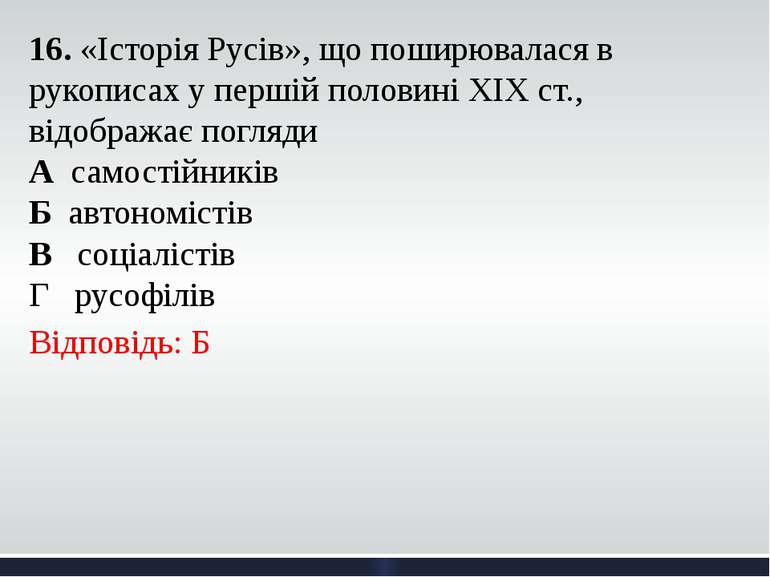 16. «Історія Русів», що поширювалася в рукописах у першій половині ХІХ ст., в...