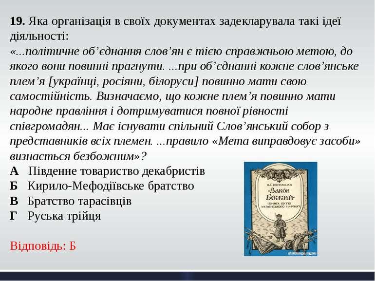 19. Яка організація в своїх документах задекларувала такі ідеї діяльності: «....