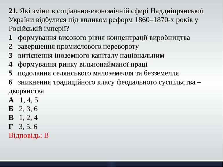 21. Які зміни в соціально-економічній сфері Наддніпрянської України відбулися...