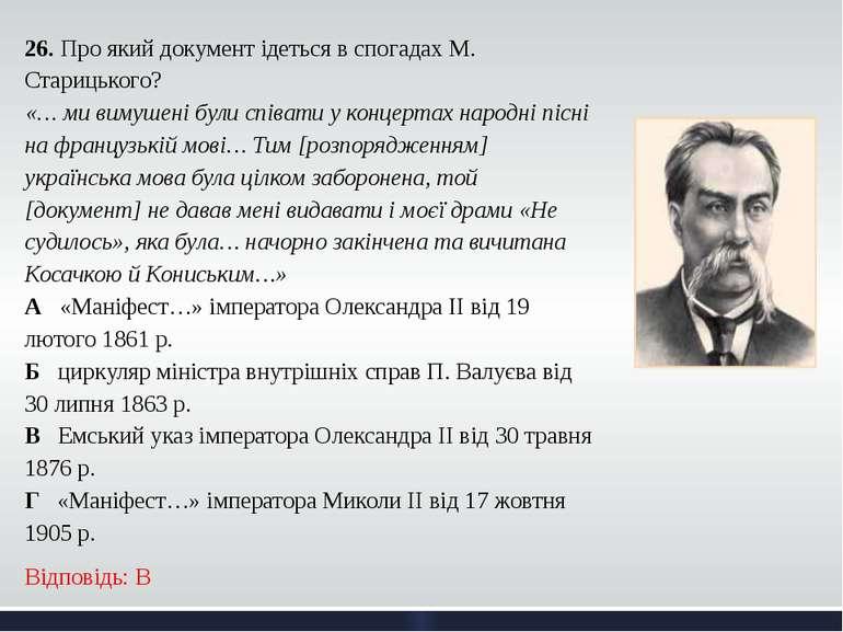 26. Про який документ ідеться в спогадах М. Старицького? «… ми вимушені були ...