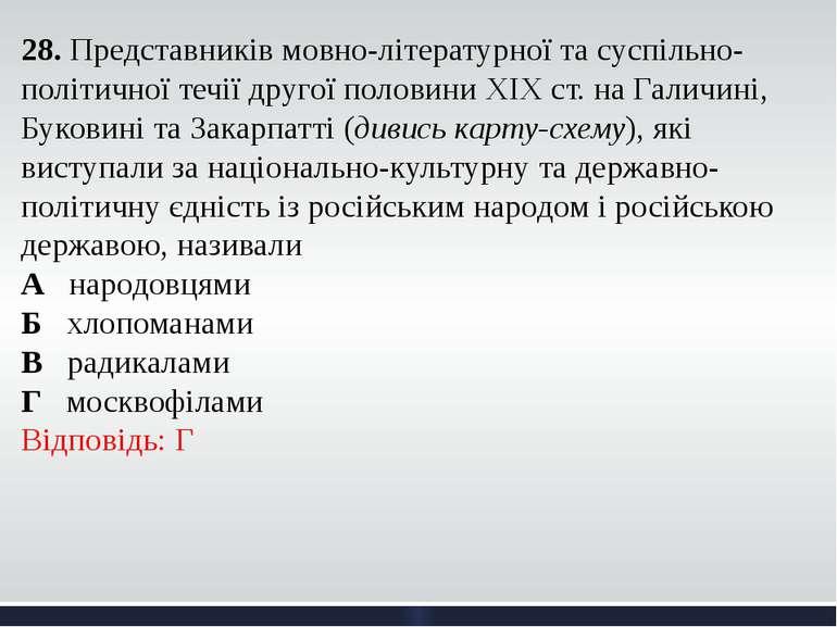 28. Представників мовно-літературної та суспільно-політичної течії другої пол...