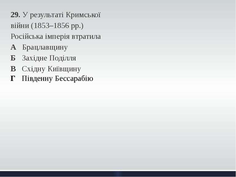 29. У результаті Кримської війни (1853–1856 рр.) Російська імперія втратила А...