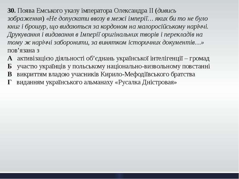 30. Поява Емського указу імператора Олександра ІІ (дивись зображення) «Не доп...