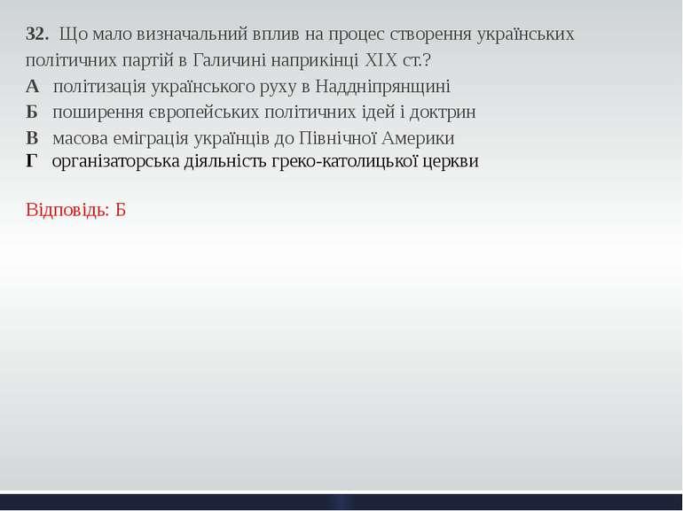 32. Що мало визначальний вплив на процес створення українських політичних пар...