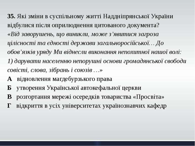 35. Які зміни в суспільному житті Наддніпрянської України відбулися після опр...