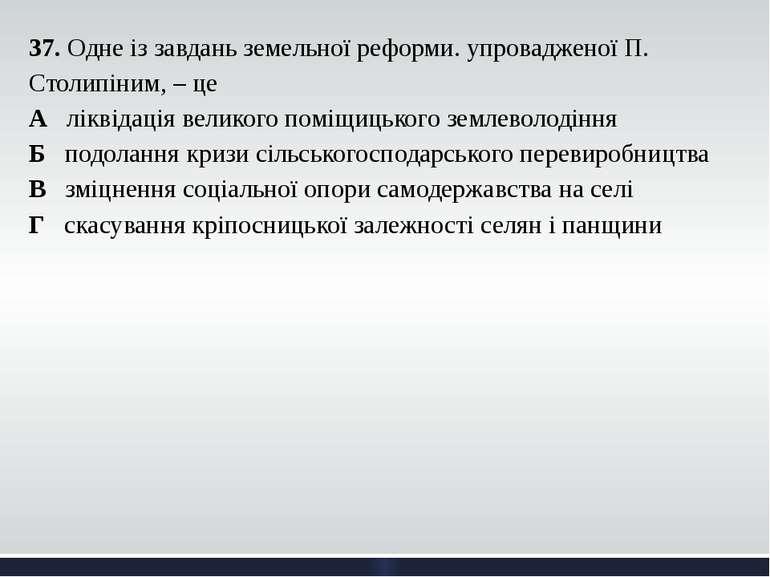 37. Одне із завдань земельної реформи. упровадженої П. Столипіним, – це А лік...