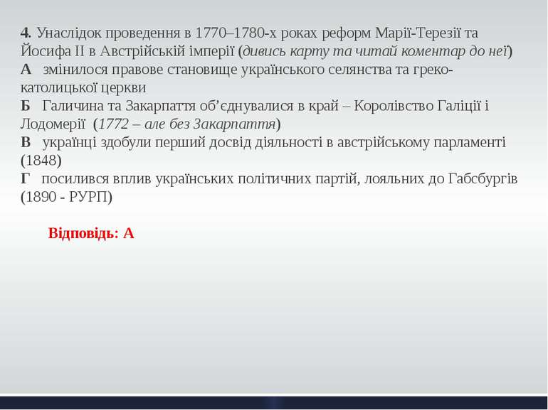 4. Унаслідок проведення в 1770–1780-х роках реформ Марії-Терезії та Йосифа ІІ...