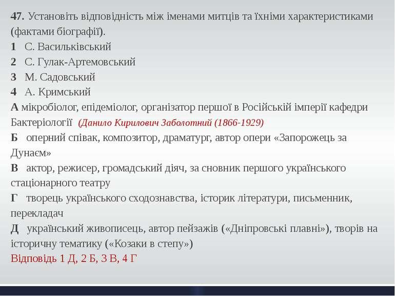 47. Установіть відповідність між іменами митців та їхніми характеристиками (ф...