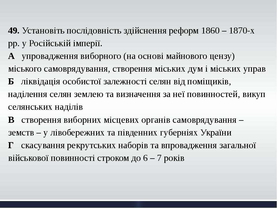 49. Установіть послідовність здійснення реформ 1860 – 1870-х рр. у Російській...