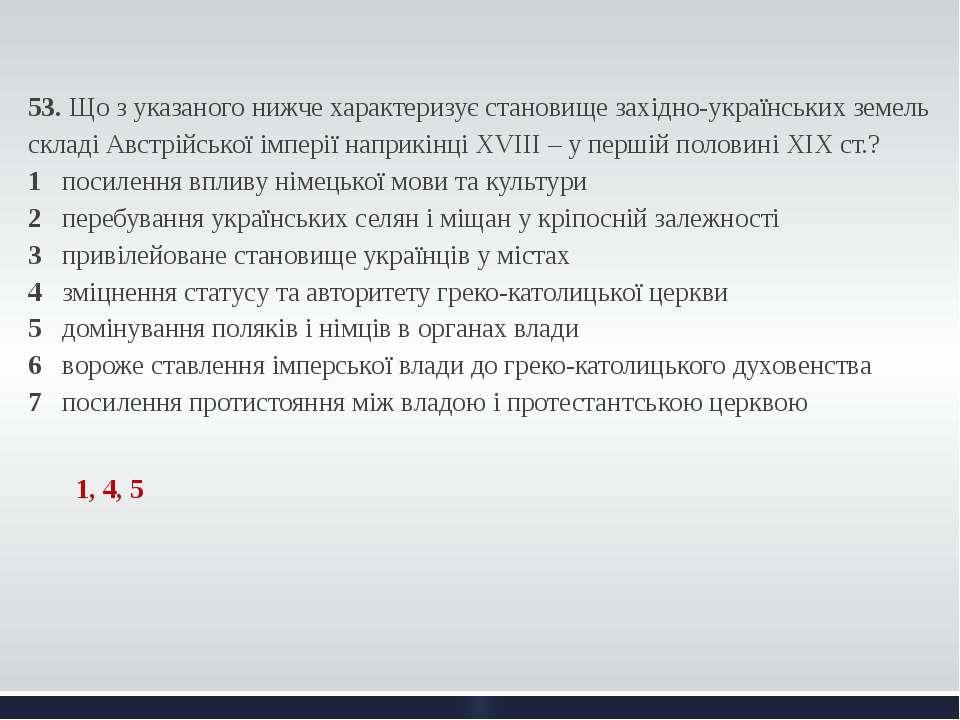 53. Що з указаного нижче характеризує становище західно-українських земель ск...