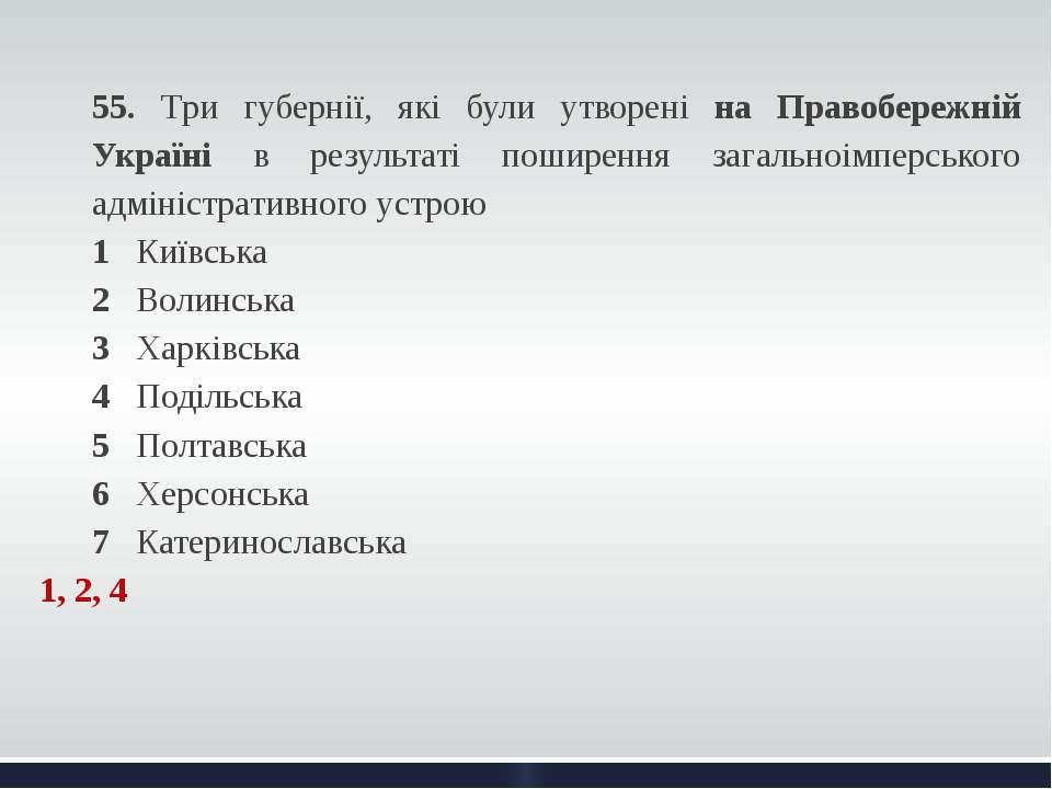 55. Три губернії, які були утворені на Правобережній Україні в результаті пош...