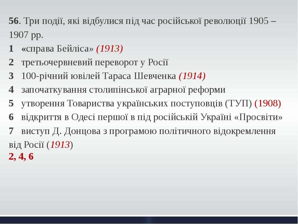 56. Три події, які відбулися під час російської революції 1905 – 1907 рр. 1 «...