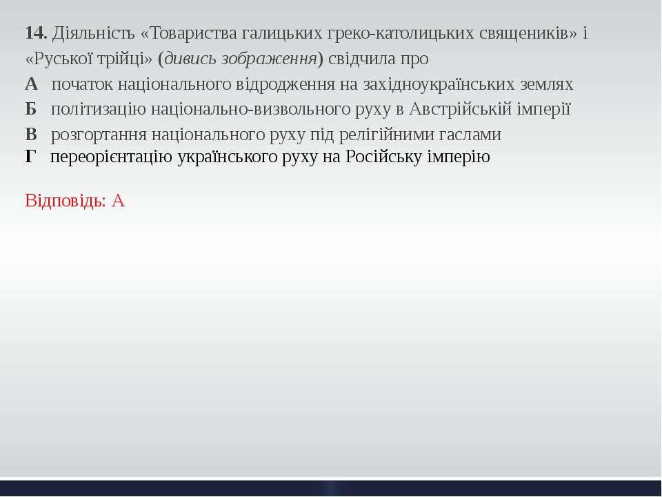 14. Діяльність «Товариства галицьких греко-католицьких священиків» і «Руської...