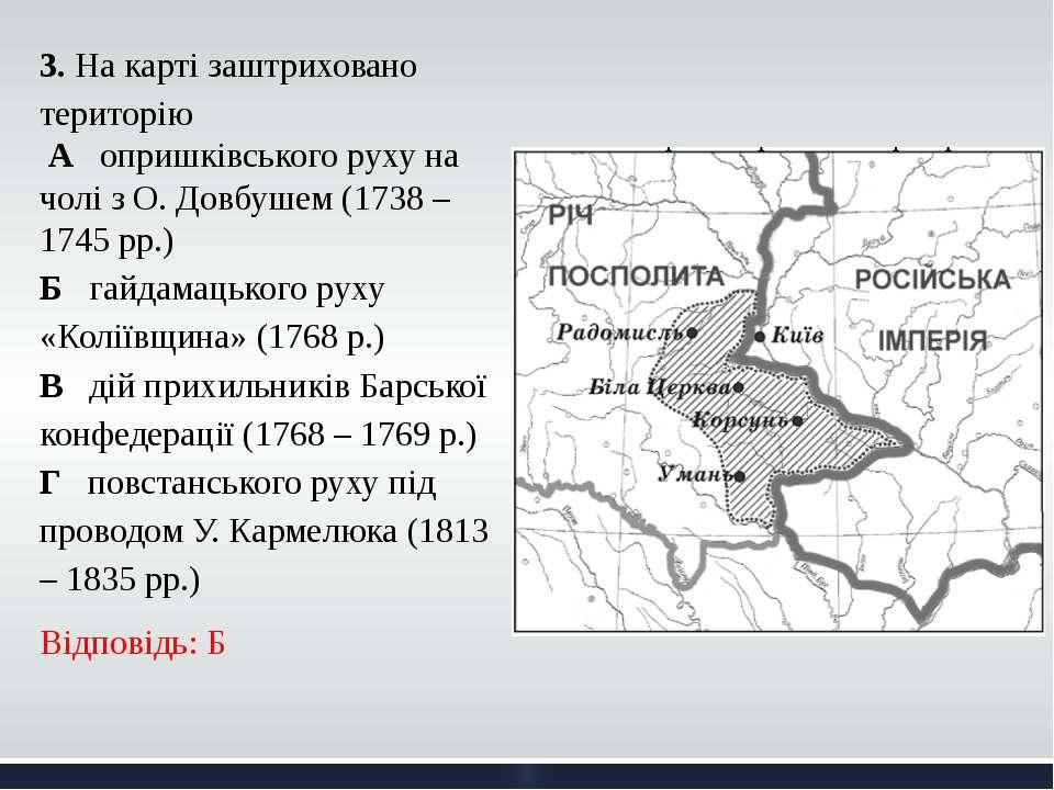 3. На карті заштриховано територію А опришківського руху на чолі з О. Довбуш...