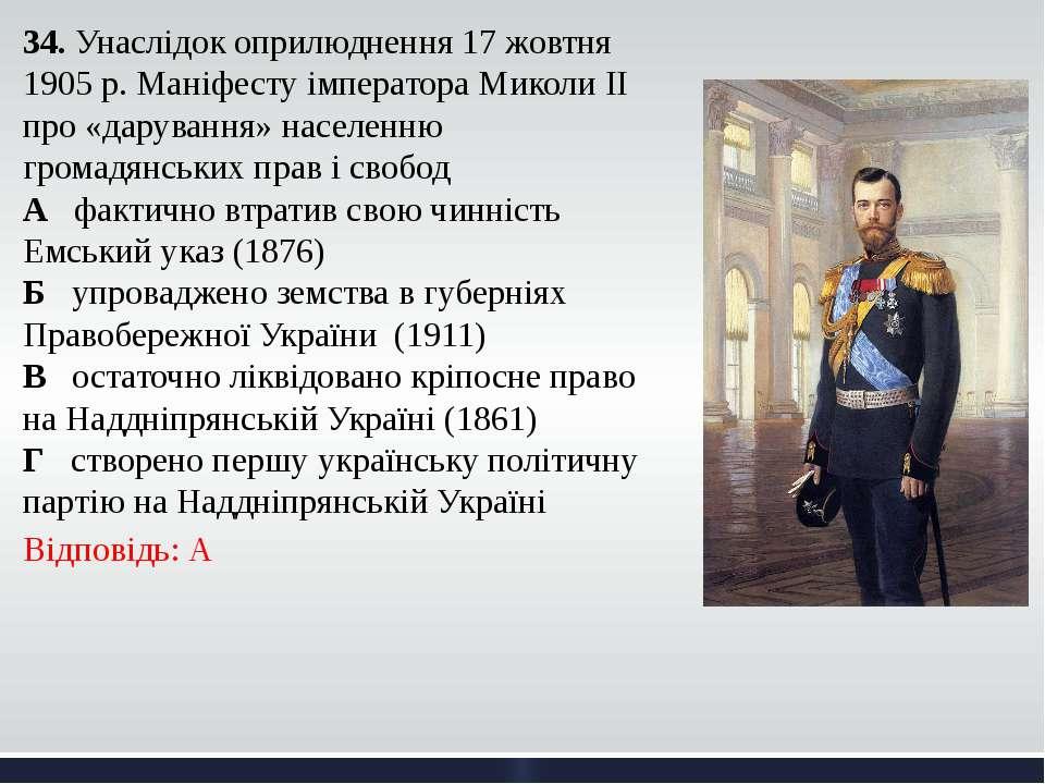 34. Унаслідок оприлюднення 17 жовтня 1905 р. Маніфесту імператора Миколи ІІ п...