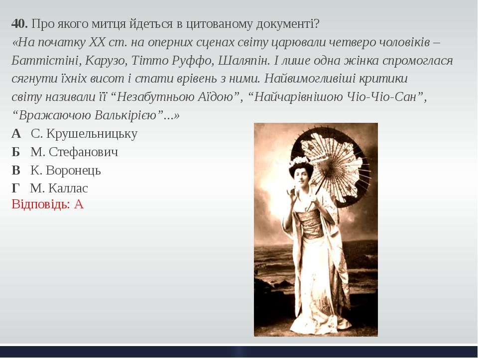 40. Про якого митця йдеться в цитованому документі? «На початку XX ст. на опе...