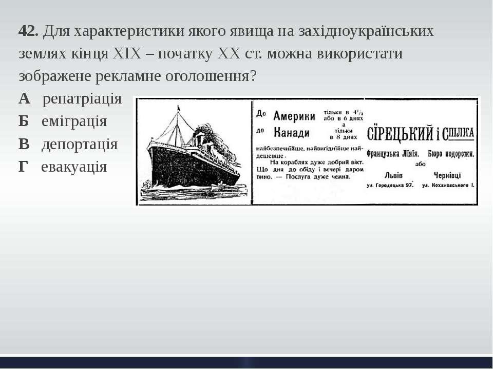 42. Для характеристики якого явища на західноукраїнських землях кінця ХІХ – п...