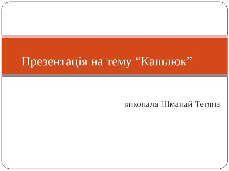 """виконала Шманай Тетяна Презентація на тему """"Кашлюк"""""""
