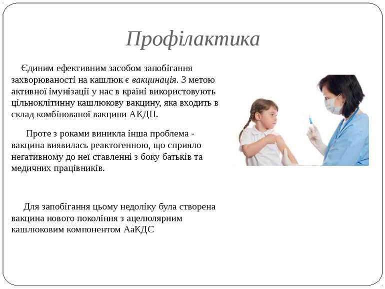 Профілактика Єдиним ефективним засобом запобігання захворюваності на кашлюк є...