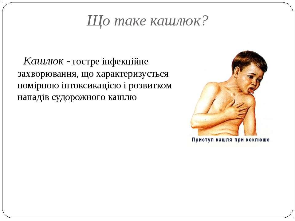 Що таке кашлюк? Кашлюк- гостре інфекційне захворювання, що характеризується ...