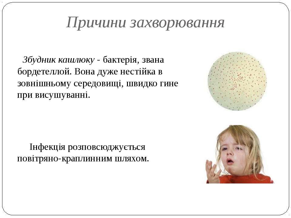 Причини захворювання Збудник кашлюку- бактерія, звана бордетеллой. Вона дуже...