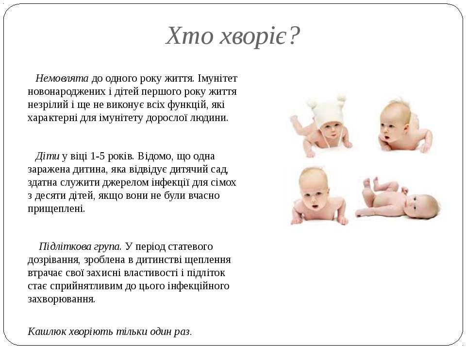 Хто хворіє? Немовлята до одного року життя. Імунітет новонароджених і дітей п...