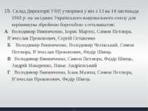 15. Склад Директорії УНР, утвореної у ніч з 13 на 14 листопада 1918 р. на зас...