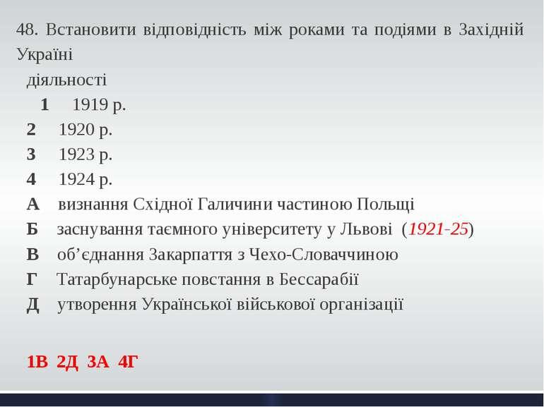 48. Встановити відповідність між роками та подіями в Західній Україні діяльно...